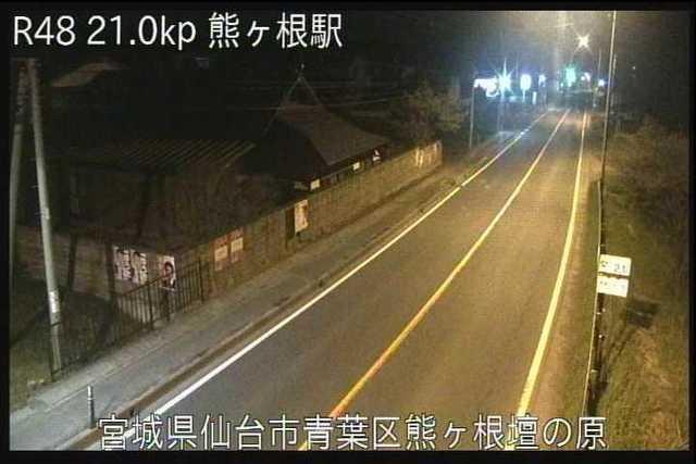 国道48号 熊ヶ根駅のライブカメラ|宮城県仙台市