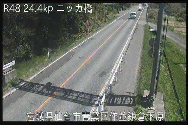 国道48号 ニッカ橋のライブカメラ|宮城県仙台市