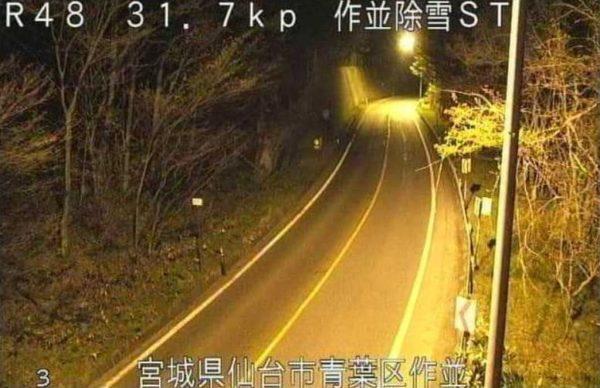国道48号 作並除雪ステーションのライブカメラ|宮城県仙台市