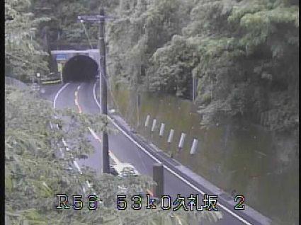 国道56号 久礼坂のライブカメラ|高知県土佐町