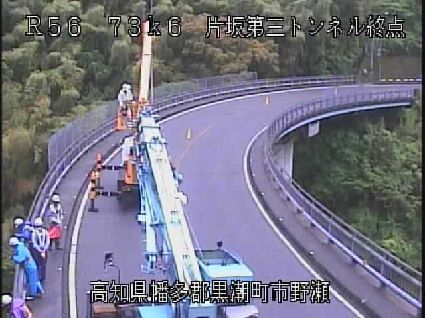 国道56号 片坂第三トンネルのライブカメラ|高知県黒潮町