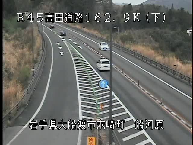 三陸縦貫自動車道高田道路 船河原のライブカメラ 岩手県大船渡市