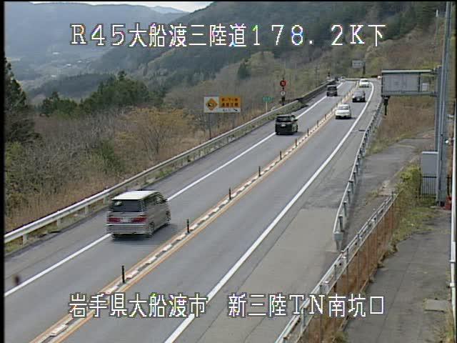 三陸縦貫自動車道 新三陸トンネル北側坑口のライブカメラ 岩手県大船渡市