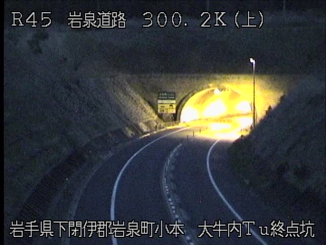 三陸北縦貫道路中野バイパス 大牛内トンネル終点坑口のライブカメラ|岩手県岩泉町