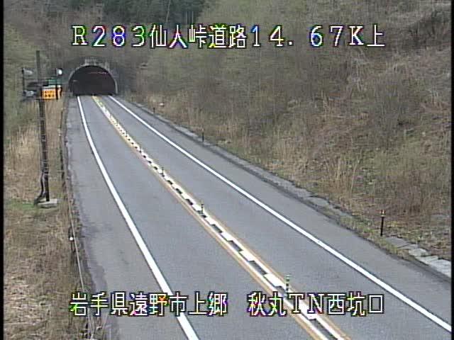 東北横断自動車道 秋丸トンネル西坑口のライブカメラ|岩手県遠野市
