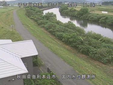 子吉川 宮内水位観測所のライブカメラ|秋田県由利本荘市