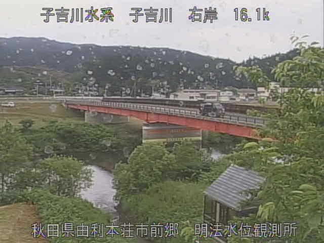 子吉川 明法水位観測所のライブカメラ 秋田県由利本荘市