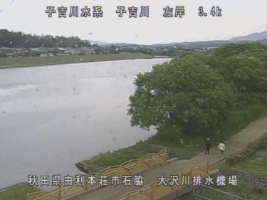 子吉川 大沢川排水機場のライブカメラ|秋田県由利本荘市