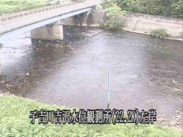 子吉川 吉沢水位観測所のライブカメラ|秋田県由利本荘市