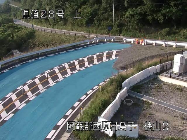 熊本県道28号 俵山トンネルルート第2のライブカメラ|熊本県西原村