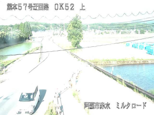熊本県道57号 赤水第2のライブカメラ|熊本県阿蘇市