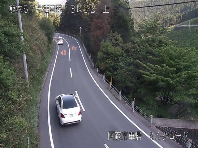 熊本県道57号 車帰のライブカメラ|熊本県阿蘇市
