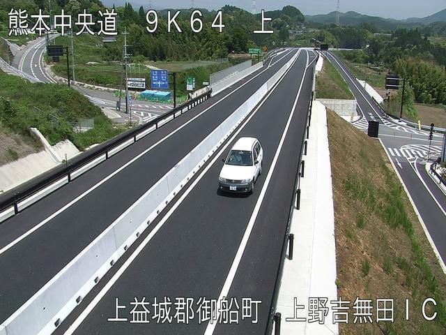 九州中央自動車道 上野吉無田インターチェンジのライブカメラ|熊本県御船町