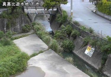 真嘉比川 真嘉比遊水地のライブカメラ|沖縄県那覇市