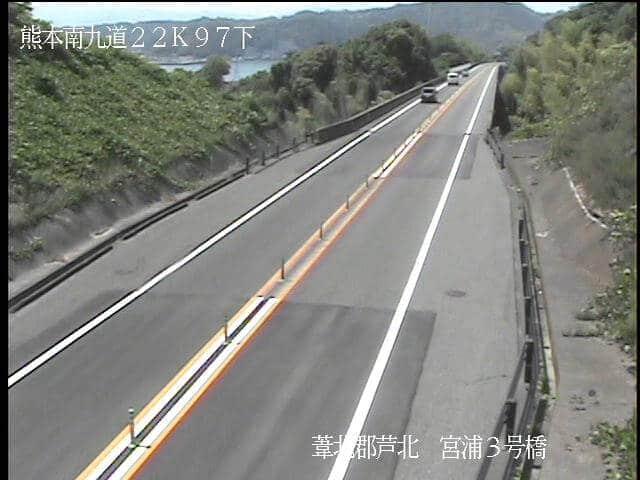 南九州自動車道 宮浦3号橋のライブカメラ|熊本県芦北町
