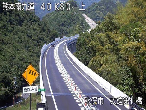 南九州自動車道 大迫のライブカメラ|熊本県水俣市