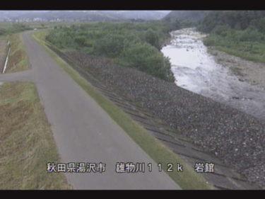 雄物川 岩館水位観測所のライブカメラ|秋田県湯沢市