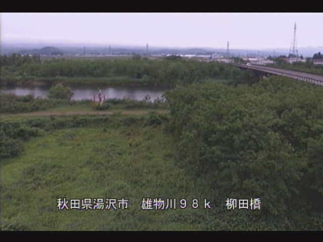 雄物川 柳田橋のライブカメラ|秋田県湯沢市