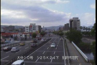 国道10号 別府市京町のライブカメラ|大分県別府市