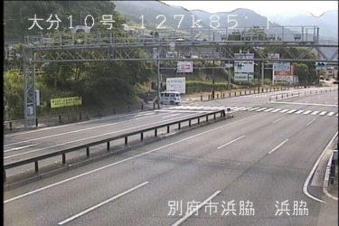 国道10号 浜脇のライブカメラ|大分県別府市