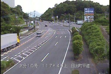 国道10号 日出町平道のライブカメラ|大分県日出町