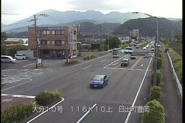 国道10号 日出町豊岡のライブカメラ|大分県日出町