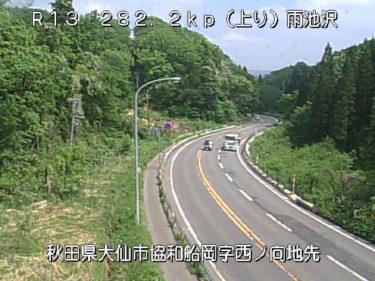 国道13号 雨池沢のライブカメラ|秋田県大仙市