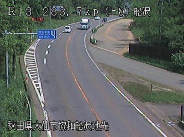 国道13号 協和船沢のライブカメラ|秋田県大仙市