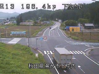 国道13号 下院内のライブカメラ|秋田県湯沢市