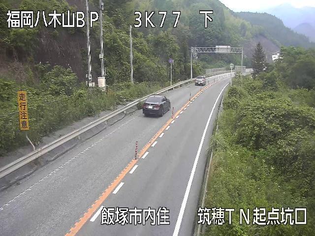 国道201号 筑穂トンネル入口(福岡側)のライブカメラ|福岡県篠栗町