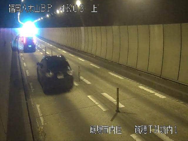 国道201号 筑穂トンネル坑内1のライブカメラ|福岡県飯塚市