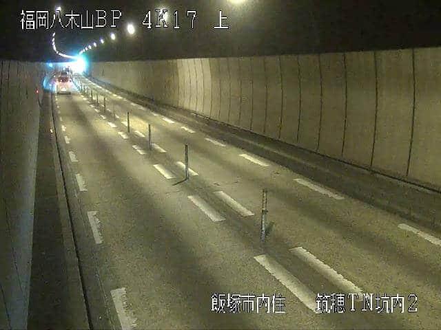 国道201号 筑穂トンネル坑内2のライブカメラ|福岡県飯塚市
