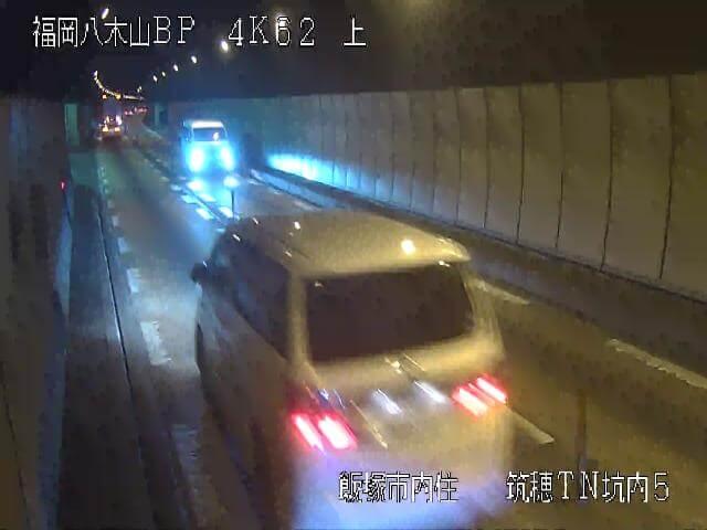 国道201号 筑穂トンネル坑内5のライブカメラ|福岡県飯塚市