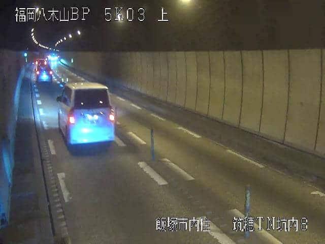 国道201号 筑穂トンネル坑内8のライブカメラ|福岡県飯塚市