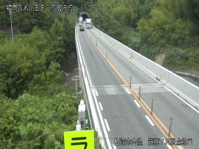 国道201号 筑穂トンネル入口(飯塚側)のライブカメラ|福岡県飯塚市