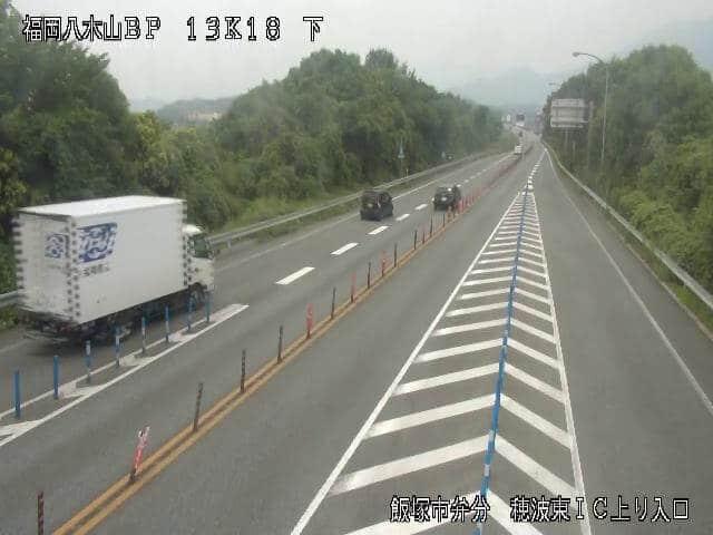 国道201号 穂波東インターチェンジ上り入口のライブカメラ|福岡県飯塚市