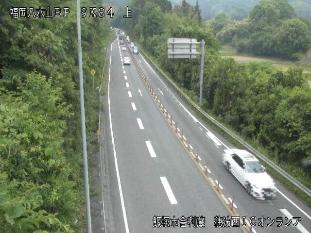 国道201号 穂波西インターチェンジ上り入口のライブカメラ|福岡県飯塚市