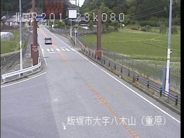 国道201号 重原のライブカメラ|福岡県飯塚市