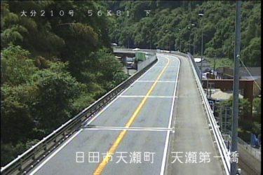 国道210号 天瀬第一橋終点のライブカメラ|大分県日田市