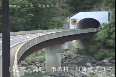 国道210号 市の村トンネル終点のライブカメラ|大分県日田市