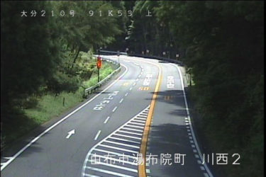 国道210号 川西2のライブカメラ|大分県由布市