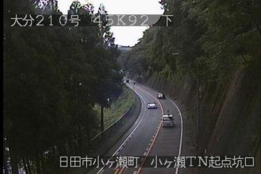 国道210号 小ヶ瀬トンネル起点のライブカメラ|大分県日田市