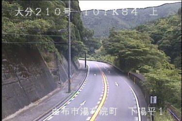国道210号 下湯平1のライブカメラ|大分県由布市