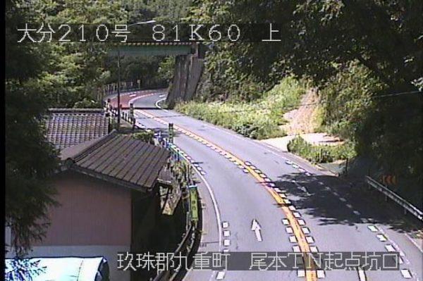 国道210号 新妙見橋(尾本トンネル起点坑口)のライブカメラ|大分県九重町