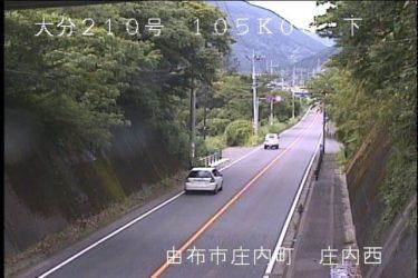 国道210号 庄内西のライブカメラ|大分県由布市