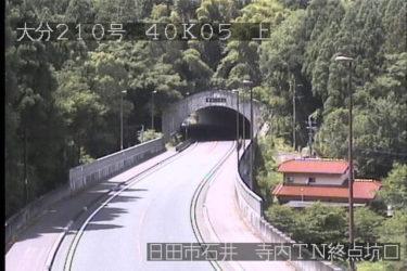 国道210号 寺内トンネル終点のライブカメラ|大分県日田市