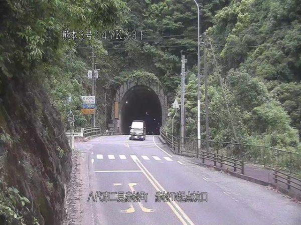 国道3号 赤松トンネルのライブカメラ|熊本県八代市