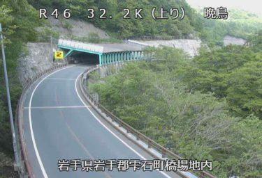 国道46号 晩鳥のライブカメラ|岩手県雫石町
