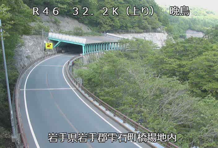 国道46号 晩鳥のライブカメラ 岩手県雫石町