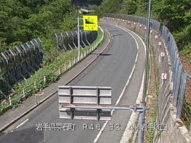 国道46号 岩手坑口のライブカメラ|岩手県雫石町